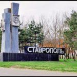 Лучшие и недорогие гостиницы Ставрополя: ТОП-5