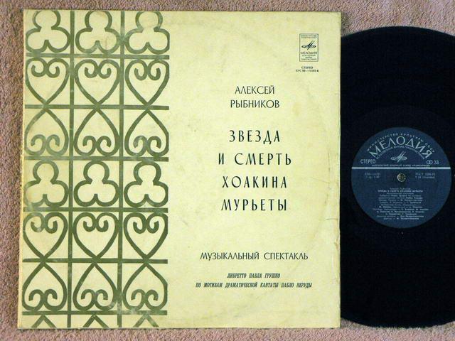 Русские рок-оперы. Звезда и смерть Хокина Мурьеты