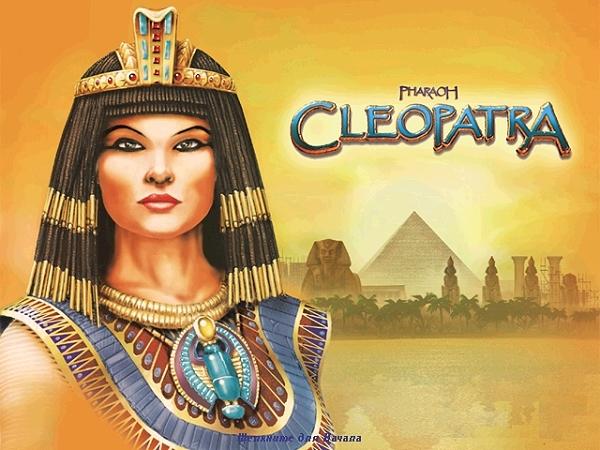 Исторические стратегии. Pharaoh + Cleopatra